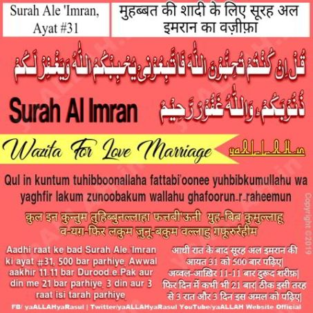 Surah Al Imran Ayat 31 For Love Marriage