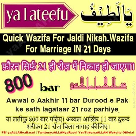 ya Latifu Wazifa For Love Marriage In 21 Days