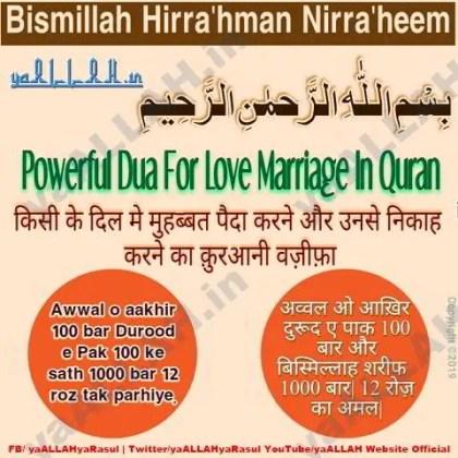 Powerful Dua For Creating Love-Marriage Wazifa In Quran