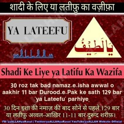 Shadi ke Liye Ya Latifu Ka Powerful Wazifa for Love Marriage