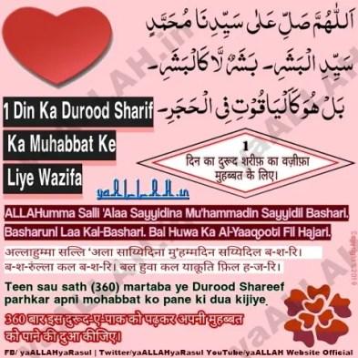 Darood Sharif Ka Wazifa Muhabbat Ke Liye