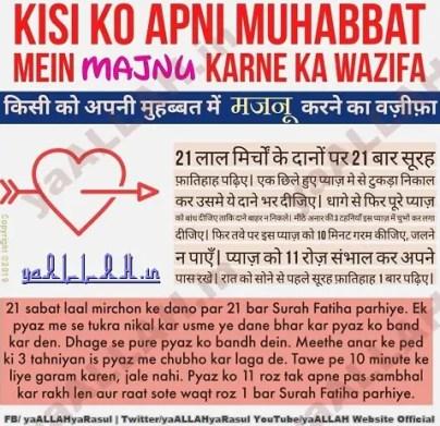 Kisi Ko Pyar Me Majnu Karnay Ka Qurani Wazifa