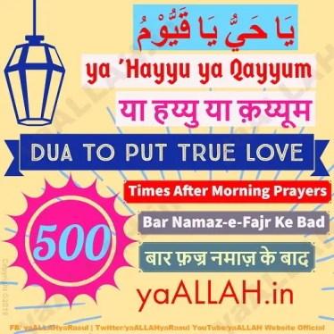 ya Hayyu ya Qayyum Qurani Dua To Put True Love