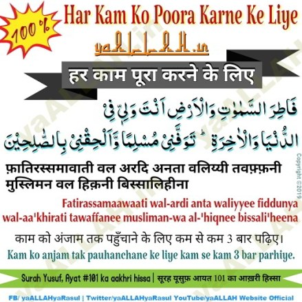 Har Kam Me Rukawat Door Karne Ka Surah Yusu Ayat 101 Ka Wazifa