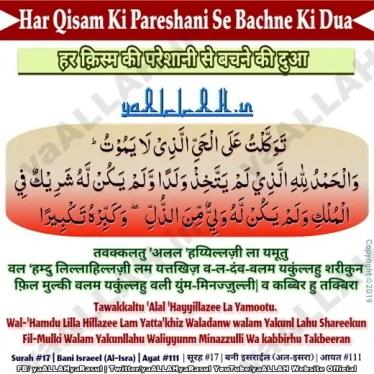 Har Qisam Ki Pareshani Se Nijat Pane Ki Dua