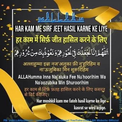 Fatah Aur Kamyabi Ki ALLAHumma inna naj aluka fee nuhurihim Dua