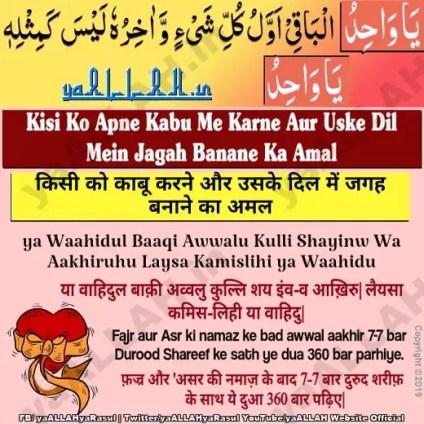 Kisi Ko Kabu Karne Aur Unke Dil Mein Jagah Banane Ka Wazifa