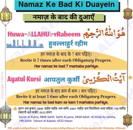 Namaz Ke Baad Parhne Ki Dua in Hadees Urdu Hindi English Arabic