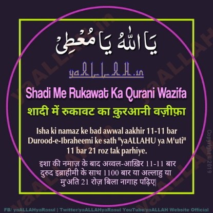 Shadi Ya Rishte Me Rukawat Door Karne Ka Wazifa