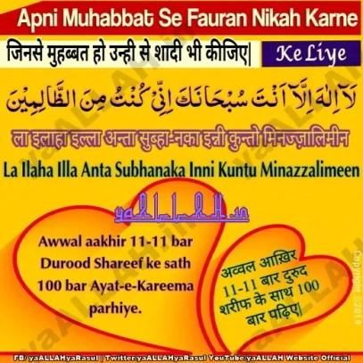 ayat-e-karima wazifa for love marriage