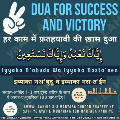 Dua for Success and Victory-ALLAH's Help 24X7