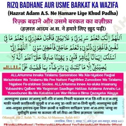 Rizq Mein Barkat Ka Wazifa