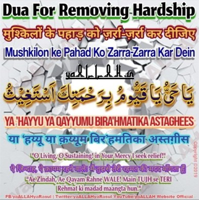 Quranic Dua To Ease All Difficulties of Life