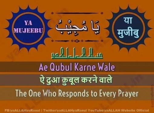 Ya Mujeebu Ki Fazilat Aur Wazifa-Sab Kuch Janiye - yaALLAH in