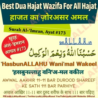 hasbunallah wani'mal wakeel Dua for All Hajat