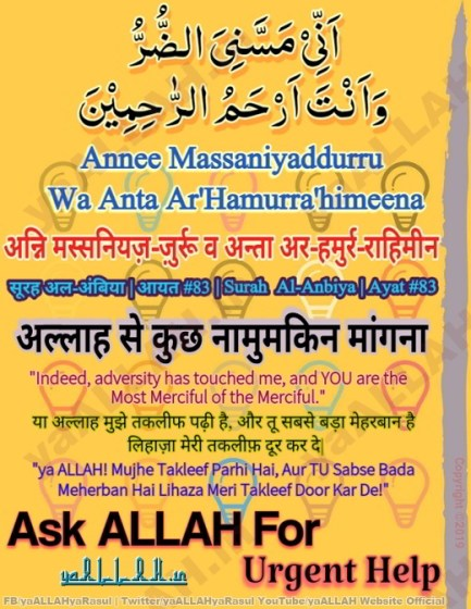powerful dua to ask ALLAH for urgent help