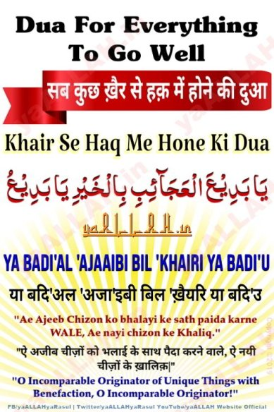 ya badi ul ajaib bil khair ya badi meaning meaning