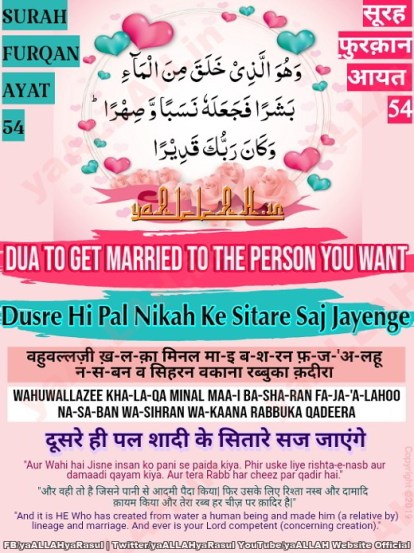 wa huwal lazee khalaqa minal maa dua for marriage