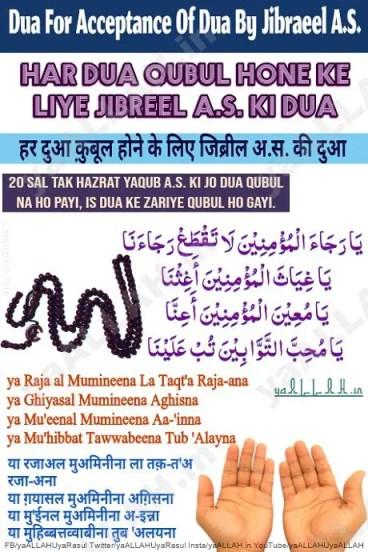 ya Raja al Mumineena La Taqt'a Raja-ana dua by Jibraeel