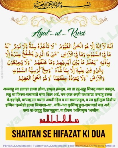ayatul kursi ka wazifa hindi mein