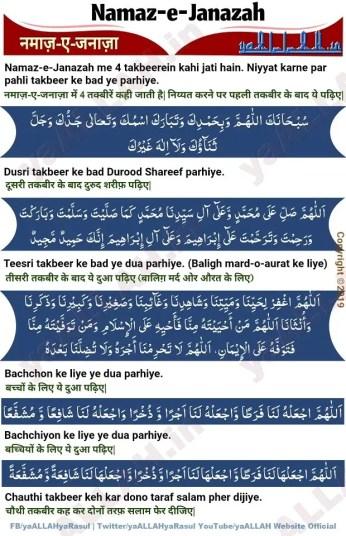 Janaze Ki Namaz Parhne Ka Tariqa in hindi English
