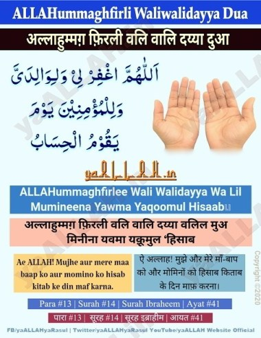 allahummaghfirli waliwalidayya walil mumineena in hindi english