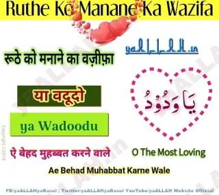 ya wadoodo in hindi english translation
