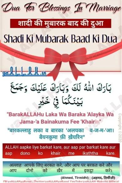 barakallahu laka wa baraka alaika dua marriage in hindi
