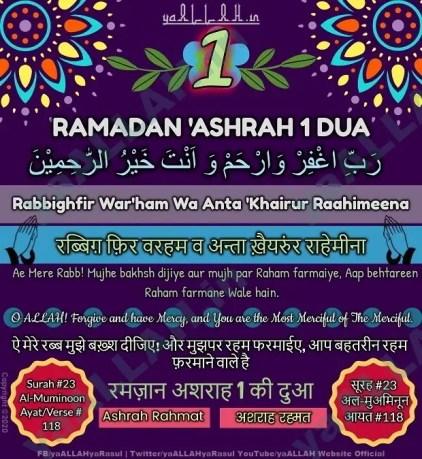 rabbighfir warham wa anta khairur rahemeen dua ramadan ashrah in hindi