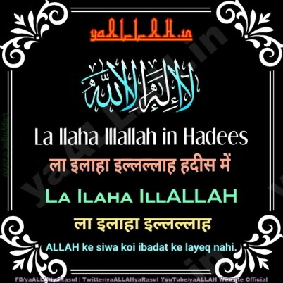 La Ilaha Illallah hindi urdu