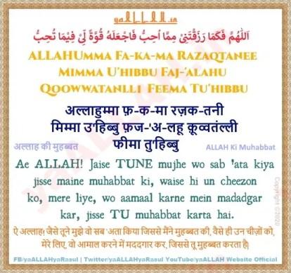ALLAHumma Fakama Razaqtani Mimma U'hibbu Faj'al