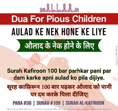 Dua For Pious Children from Quran