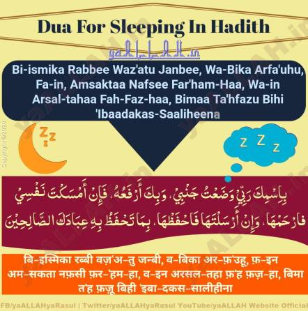 Duas For Sleeping With Hadith-Bismika Rabbee Waz'atu Janbee