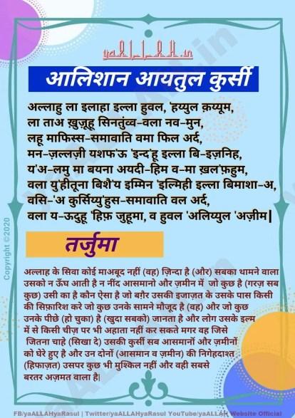 ayatul kursi in hindi full