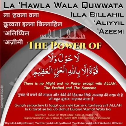 la hawla wala quwwata illa billahil aliyyil azeem