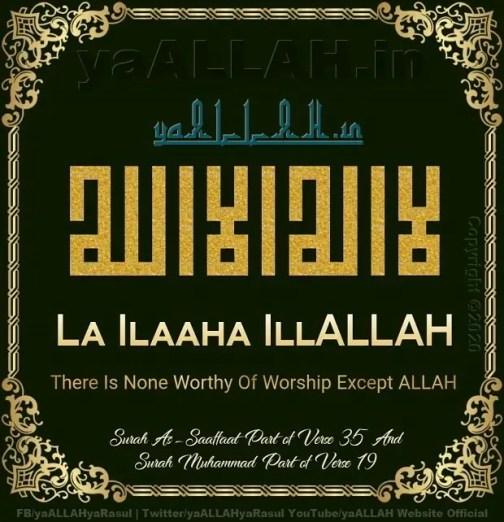 La Ilaha IllALLAH muhammadur Rasoolullah full dua