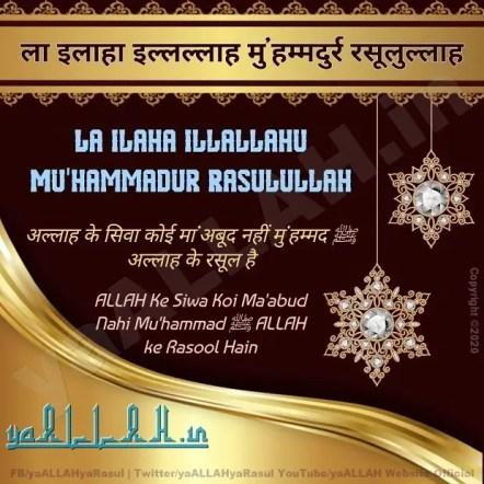 La Ilaha Illallah Muhammadur Rasulullah Hindi Mein