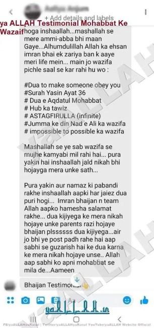 ya ALLAH Testimonial Muhabbat Ke Wazaif-2