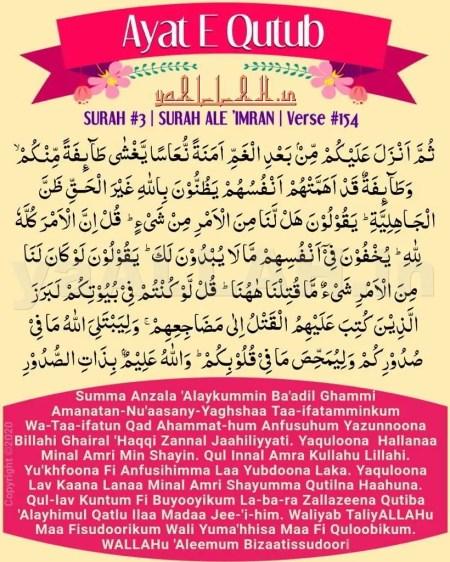 Surah Al Imran Ayat 154-ayat e qutub