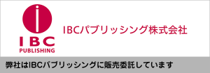 IBCパブリッシング