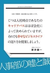 新井健一さん書影