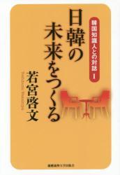 『日韓知識人との対話Ⅰ』書影