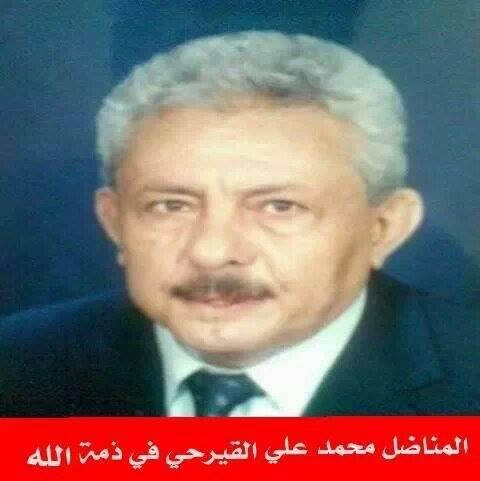المناضل محمد علي القيرحي