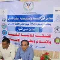 بمناسبة الذكرى 70 للإعلان العالمي لحقوق الإنسان عدن تشهر الشبكة المدنية للإعلام والتنمية وحقوق الانسان