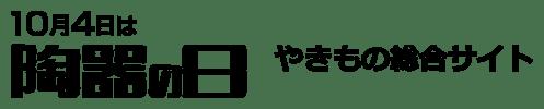 やきもの総合サイト