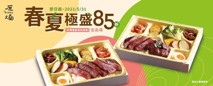原燒 O-NiKU》春夏極盛 餐盒來店自取85折【2021/5/31止】
