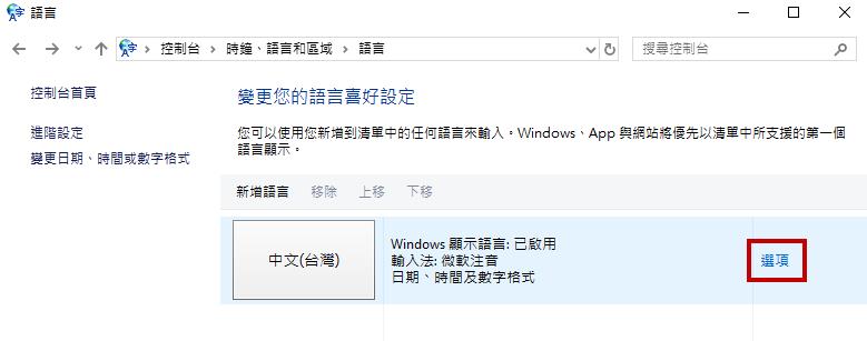 Windows 10 - 如何新增及切換輸入法   亞谷電腦資訊