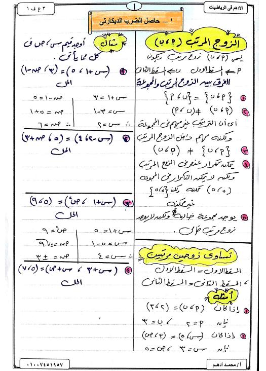 مذكرة رياضيات للصف الثالث الاعدادي ترم اول يلا نذاكر