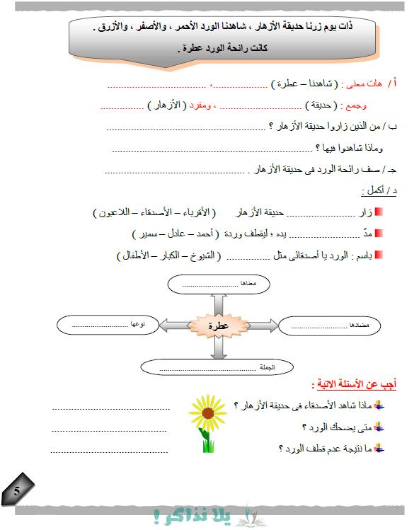 مذكرة لغة عربية للصف الثانى الابتدائى ترم اول