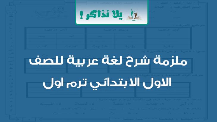ملزمة شرح لغة عربية للصف الاول الابتدائي ترم اول